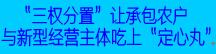 """""""三权分置""""让承包农户与新型经营主体吃上""""定心丸"""""""